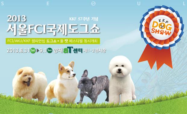 2013 서울 FCI 국제 도그쇼를 가다!