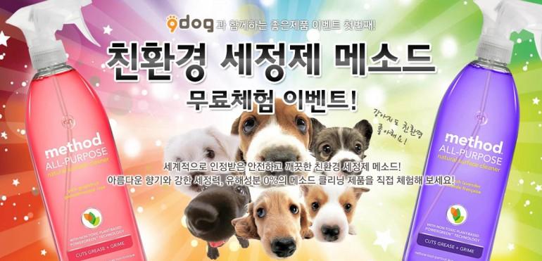 9dog과 함께하는 좋은제품 이벤트!(종료)